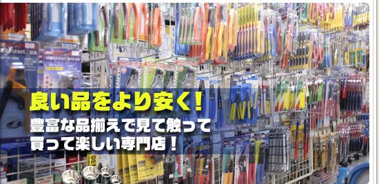 HOME/電設工具 配管工具 空調工具 専門店