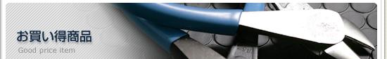 キャンペーン実施商品/電設工具 配管工具 空調工具 専門店