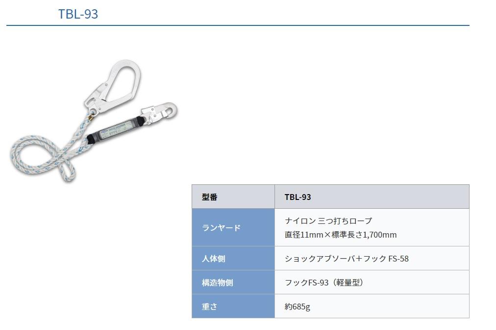 TBL-93/電設工具 配管工具 空調工具 専門店