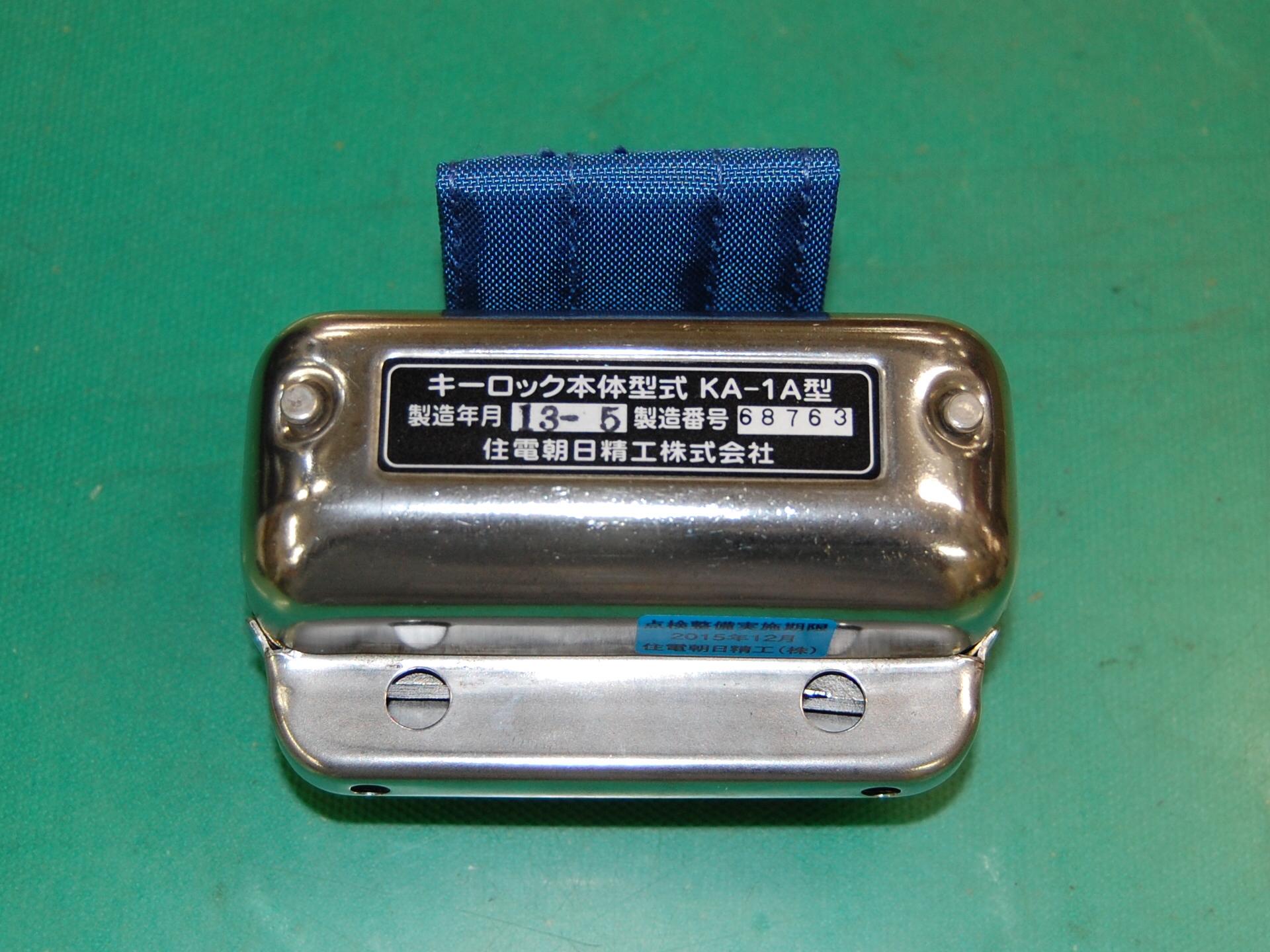 キーロック本体 KA−1A/電設工具 配管工具 空調工具 専門店