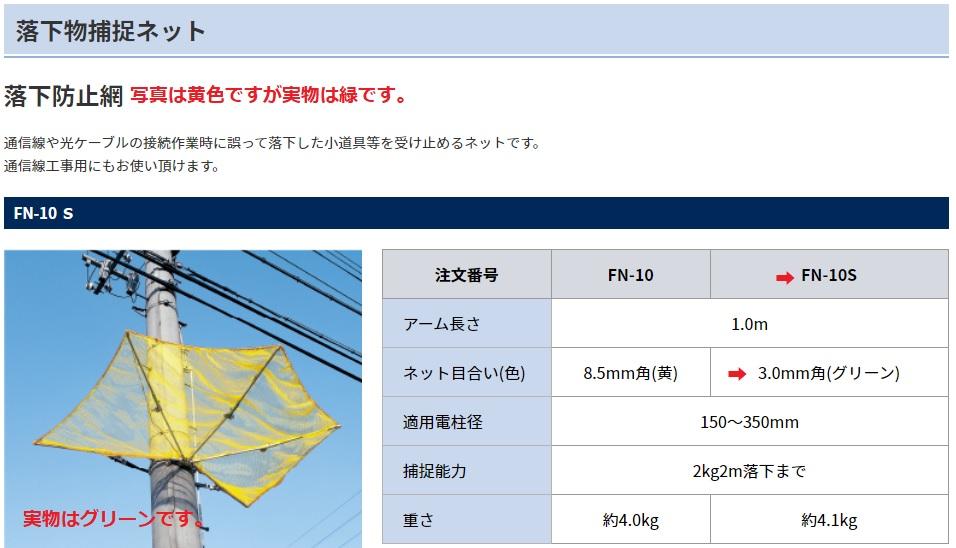 落下物防止網 FN−10S/電設工具 配管工具 空調工具 専門店
