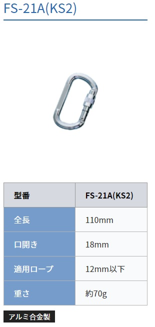 二重外れ止め装置付フック FS−21A(KS2) アルミ合金製/電設工具 配管工具 空調工具 専門店