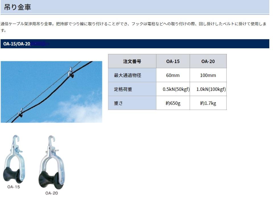 OA-15/電設工具 配管工具 空調工具 専門店