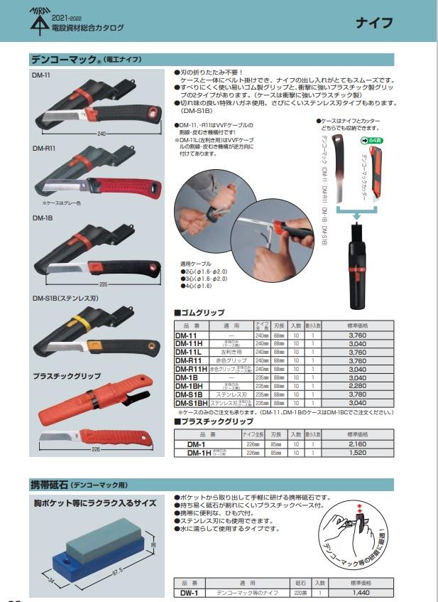 デンコーマック 電工ナイフ /電設工具 配管工具 空調工具 専門店