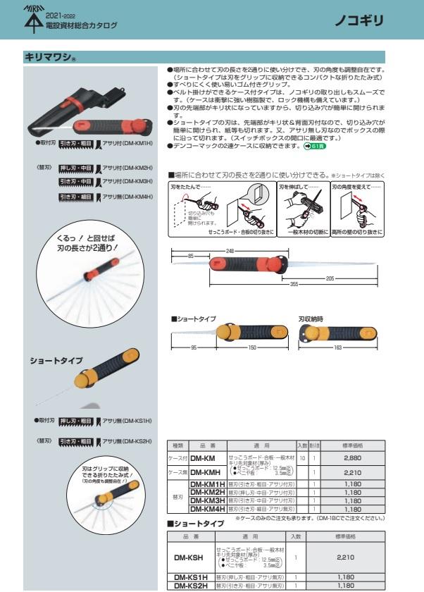 未来工業 キリマワシ /電設工具 配管工具 空調工具 専門店