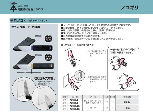 未来工業 半月ノコ ハンディーFカッター28 /電設工具 配管工具 空調工具 専門店