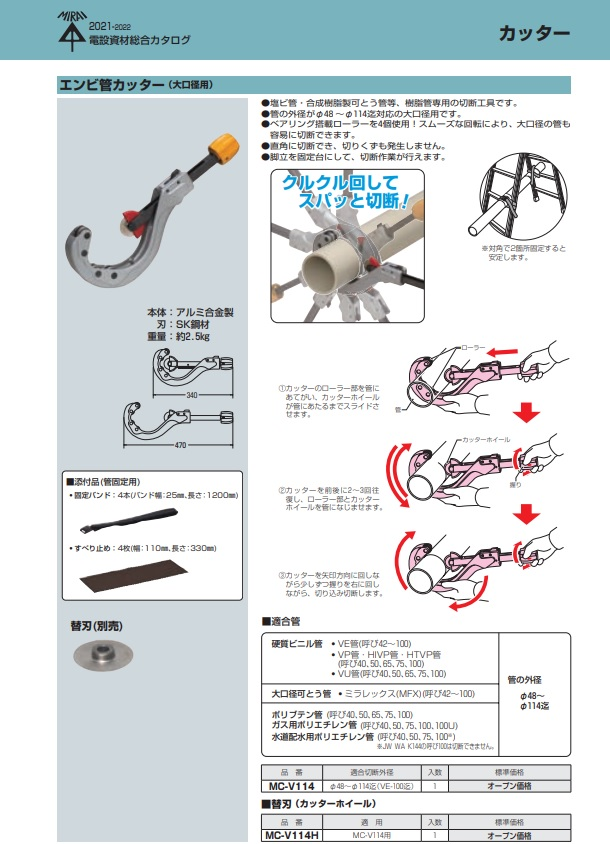 未来工業 エンビ管カッター 大口径用/電設工具 配管工具 空調工具 専門店