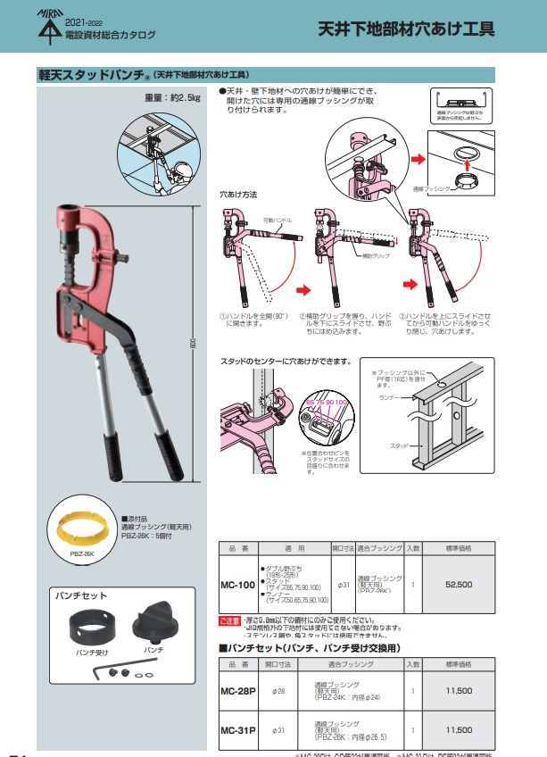 未来工業 軽天スタッドパンチ MC−100/電設工具 配管工具 空調工具 専門店
