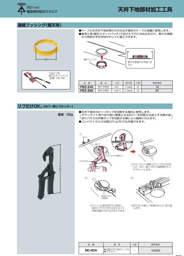未来工業 通線ブッシング リブだけOK/電設工具 配管工具 空調工具 専門店