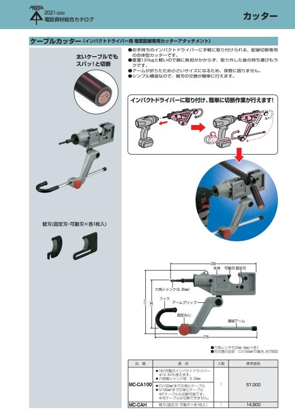 未来工業 ケーブルカッター MC−CA100/電設工具 配管工具 空調工具 専門店