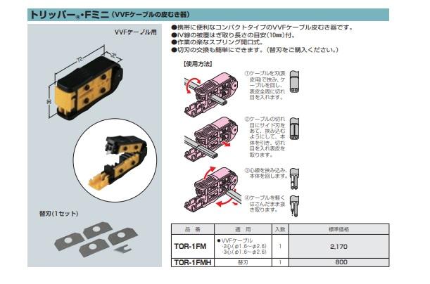 未来工業 トリッパーFミニ TOR-1FM /電設工具 配管工具 空調工具 専門店