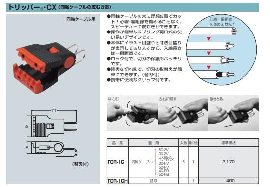 未来工業 トリッパーCX TOR-1C /電設工具 配管工具 空調工具 専門店