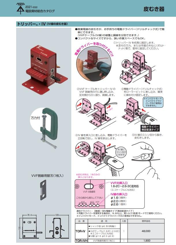 未来工業 トリッパー IV TOR-IV/電設工具 配管工具 空調工具 専門店