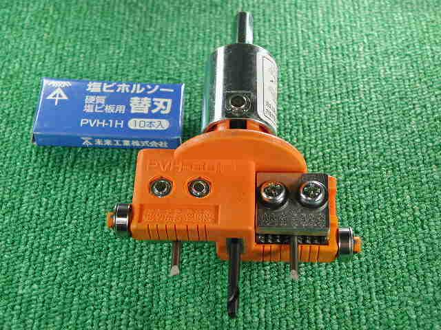 塩ビホルソー PVH-60/電設工具 配管工具 空調工具 専門店