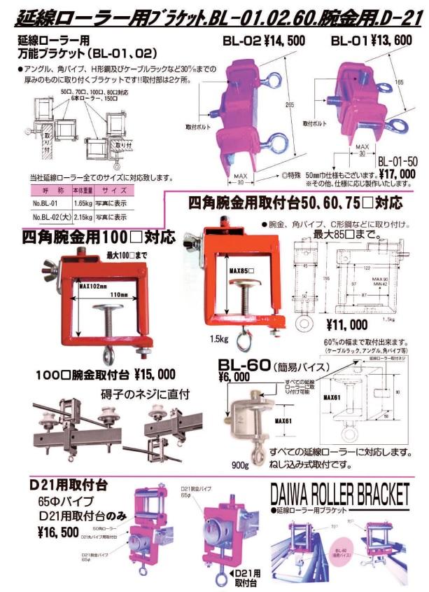 ダイワ製作所 延線ローラー用ブラケット BL−01 02 60 腕金用 D−21/電設工具 配管工具 空調工具 専門店