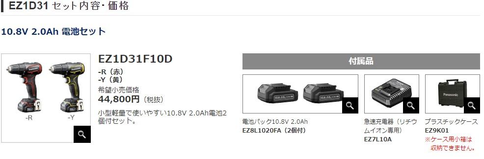 パナソニック  充電ドリルドライバー EZ1D31F10D/電設工具 配管工具 空調工具 専門店