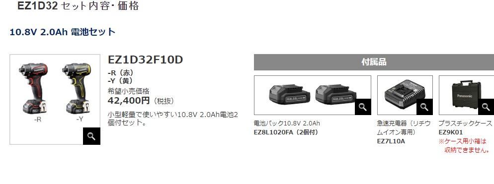パナソニック  充電ドリルドライバー EZ1D32F10D/電設工具 配管工具 空調工具 専門店