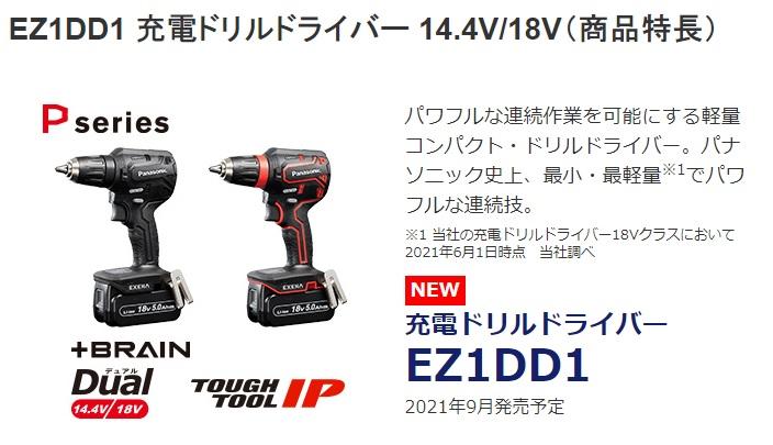 パナソニック  充電ドリルドライバー EZ1DD1J18D/電設工具 配管工具 空調工具 専門店