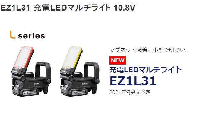 パナソニック  充電LEDマルチライト EZ1L31/電設工具 配管工具 空調工具 専門店