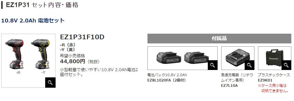 パナソニック  充電インパクトドライバー EZ1P31F10D/電設工具 配管工具 空調工具 専門店