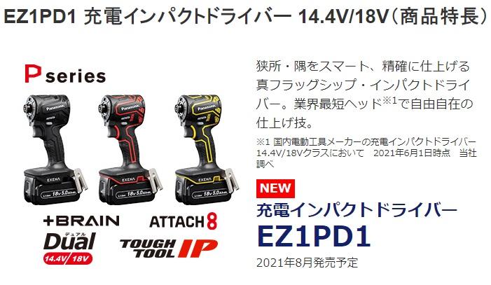 パナソニック  充電インパクトドライバー EZ1PD1J18D/電設工具 配管工具 空調工具 専門店