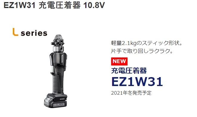 パナソニック  充電圧着器 EZ1W31F10S/電設工具 配管工具 空調工具 専門店