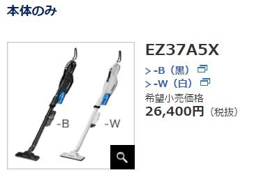 パナソニック 充電サイクロン式クリーナー 本体 EZ37A5X/電設工具 配管工具 空調工具 専門店