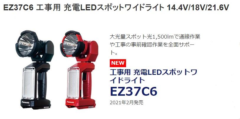 パナソニック LEDライト EZ37C6/電設工具 配管工具 空調工具 専門店