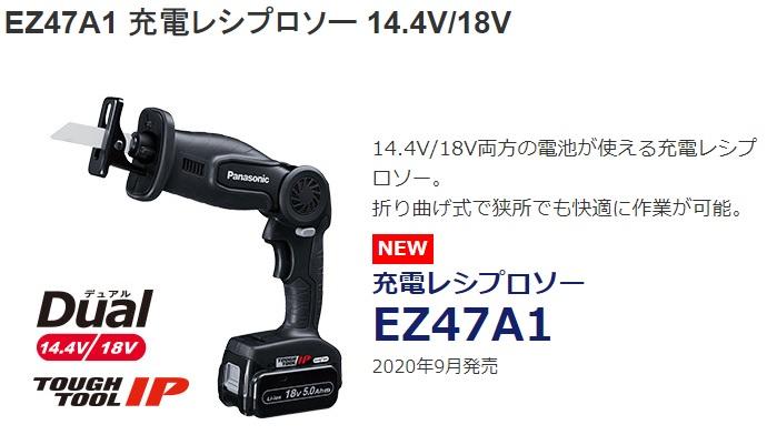 パナソニック 充電レシプロソー EZ47A1LJ2G−B/電設工具 配管工具 空調工具 専門店