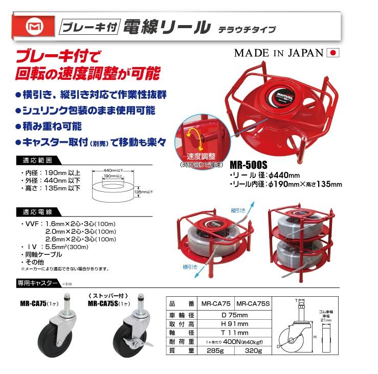 マーベル ブレーキ付電線リール MR-500S/電設工具 配管工具 空調工具 専門店