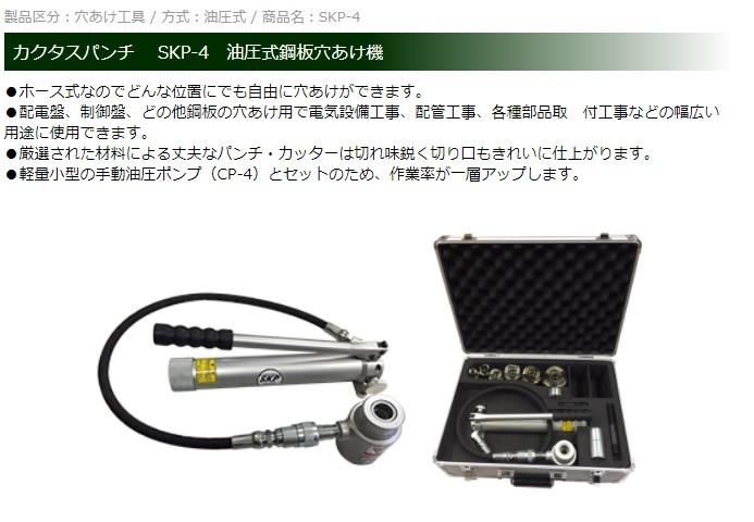 カクタス ノックアウトパンチ SKP−4/電設工具 配管工具 空調工具 専門店