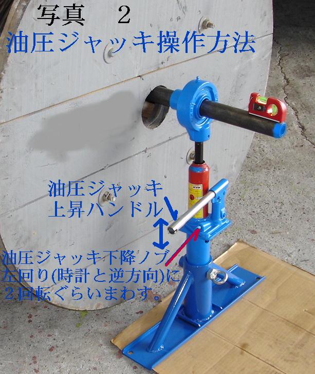 ダイワ製作所 電線ドラムジャッキ 2t  DRJ−2/電設工具 配管工具 空調工具 専門店