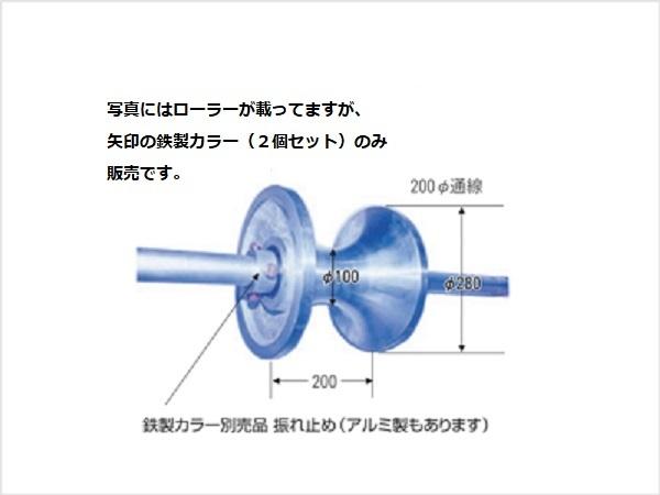 ダイワ 鉄製カラー /電設工具 配管工具 空調工具 専門店