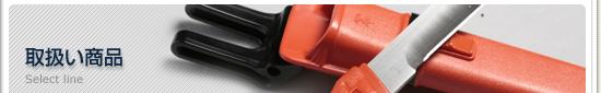 取扱い品目/電設工具 配管工具 空調工具 専門店