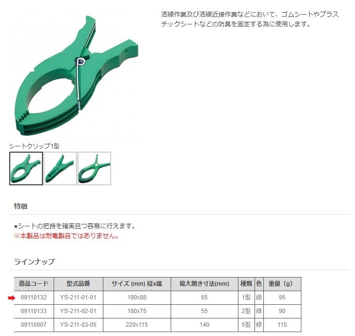 ヨツギ シートクリップ  /電設工具 配管工具 空調工具 専門店