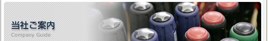 会社概要/電設工具 配管工具 空調工具 専門店