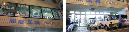 甲陽工具/電設工具 配管工具 空調工具 専門店